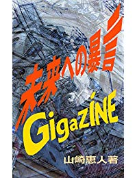 gigajin mirai e no bogen (Japanese Edition)