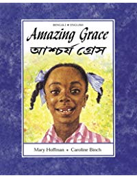 Amazing Grace: Bengali-English
